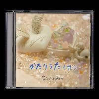 なかじまみか / かたりうた〈弐〉/ CD