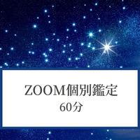 「Zoom個別鑑定」 60分