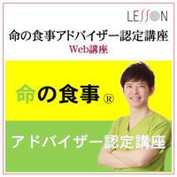 (株)命の食事【新・命の食事アドバイザー認定講座】