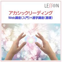 「アカシックリーディング入門Web講座」+「基礎講座6/9(日)・7/21(日)10:30~ 」