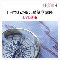 1日でわかる九星気学講座(DVD講座)