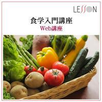 (社)国際食学協会【食学入門講座】