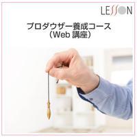 プロダウザー養成コース(Web講座)
