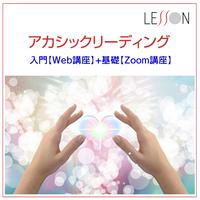 アカシックリーディング「入門講座【Web講座】」+「基礎講座【Zoom講座】11/1(日)・12/6(日)10:30~