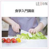 食学入門e-learning講座(Web講座)