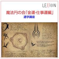 魔法円の会【金運・仕事運編】5月17日(金)12:30~14:00
