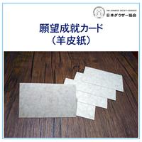 願望成就カード(羊皮紙)