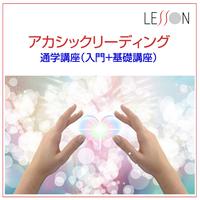 「アカシックリーディング入門+基礎講座」3/15(日)・4/19(日)・5/17(日)・10:30~