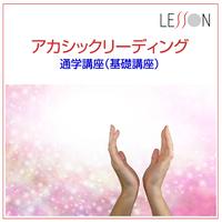「アカシックリーディング基礎講座」6/9(日)・7/21(日)2日間10:30~