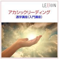 「アカシックリーディング入門講座」5月12日(日)10:30~