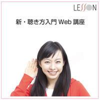 新・聴き方入門e-learning講座(Web講座)