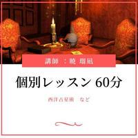 暁瑠凪先生「Zoom個別レッスン」60分