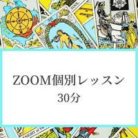 「Zoom個別レッスン」 30分