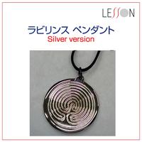 ラビリンスペンダント(Silver version)