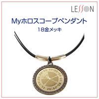 オリジナル「Myホロスコープペンダント」18金メッキ