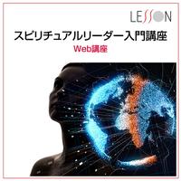 スピリチュアルリーダー入門Web講座(mixarea)