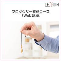 プロダウザー養成Webコース(mixarea)