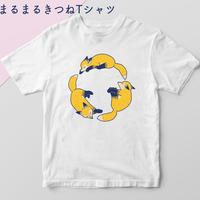 まるまるきつねTシャツ【tama様コラボグッズ】