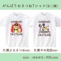 GANBARI OKITSUNE Tシャツ