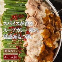 【麺なし】SOUP CURRY風 国産牛もつ鍋-カレー味-(4~5人前)セット