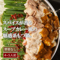 SOUP CURRY風 国産牛もつ鍋-カレー味-(4~5人前)セット