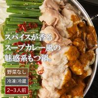 SOUP CURRY風 国産牛もつ鍋-カレー味-(2~3人前)セット