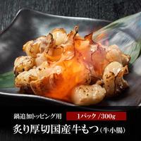 【単品】炙り厚切国産牛もつ 300g (鍋追加トッピング用)