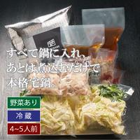 【簡単調理】秘伝国産牛もつ鍋-醤油味-(4~5人前)カット野菜付セット