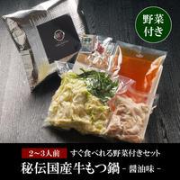 【送料無料】【野菜あり】秘伝国産牛もつ鍋-醤油味-(2~3人前)カット野菜付セット