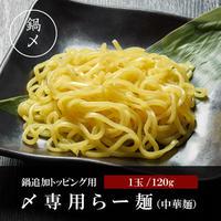 【単品】〆専用らー麺1玉 120g (鍋追加トッピング用)