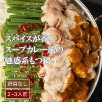 【麺なし】SOUP CURRY風 国産牛もつ鍋-カレー味-(2~3人前)セット