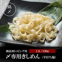 【単品】〆専用きしめん1玉 120g (鍋追加トッピング用)