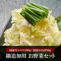 【単品】カット野菜セット(国産キャベツ450g/国産小ねぎ50g)(鍋追加トッピング用)