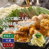 【簡単調理】SOUP CURRY風 国産牛もつ鍋-カレー味-(2~3人前)カット野菜付セット