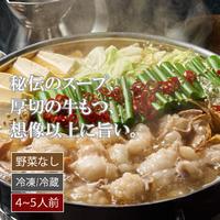 秘伝国産牛もつ鍋-醤油味-(4~5人前)セット