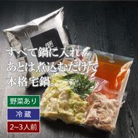 【麺なし】秘伝国産牛もつ鍋-醤油味-(2~3人前)カット野菜付セット