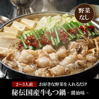 【送料無料】秘伝国産牛もつ鍋-醤油味-(2~3人前)セット
