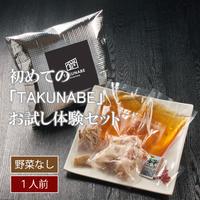 【初回限定】秘伝国産牛もつ鍋-醤油味-(1人前)お試しセット