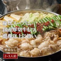 【麺なし】秘伝国産牛もつ鍋-醤油味-(2~3人前)セット