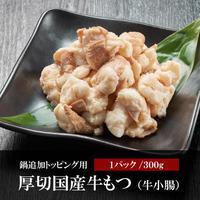 【単品】厚切国産牛もつ 300g (鍋追加トッピング用)