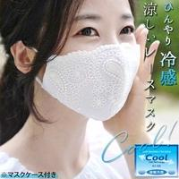 ひんやり冷感涼しいレースマスク F016