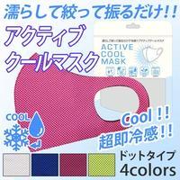 濡らして振るだけで超冷感!アクティブクールマスク KED002