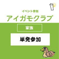 ◆単発参加|アイガモ田んぼプログラム