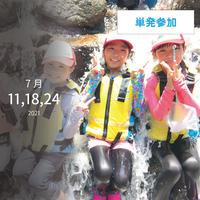 7月 川探検に出かけよう|アドバンス単発参加【小3〜小4】