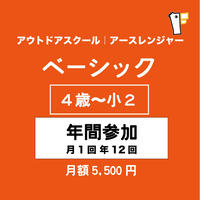 ◆土曜クラス|ベーシック年間参加【月1|年12回】月額支払い