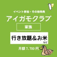 アイガモクラブ(イベント行き放題+お米など)