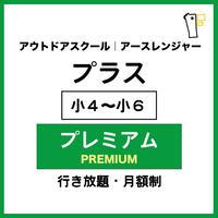 ◆プレミアム|プラス(+アドバンス)行き放題【最大月4|年48回】月額支払い