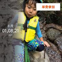 8月山の沢に探検にいこう!|ベーシック単発参加【4歳〜小2】