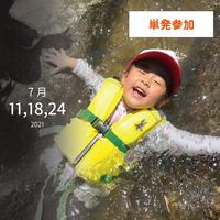 7月 川あそびにでかけよう!|ベーシック単発参加【4歳〜小2】