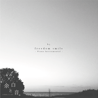 【シングルCD】余白と音。 -Piano Instrumental- (2019)